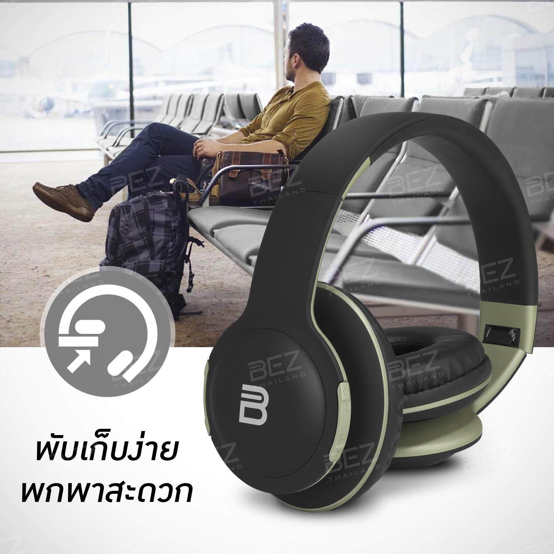 มีที่ไหนขาย หูฟังบลูทูธ BEZ หูฟังไร้สาย Bluetooth หูฟังบลูทูธแบบครอบหู Wireless Bluetooth Headphone หูฟัง Bluetooth ไร้สาย ครอบหู // BHP P67I- ยี่ห้อไหนดีสุด