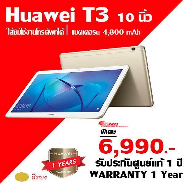 Huawei T3'10 จอ 9.6 นิ้ว รับประกัน 1 ปี