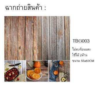ฉากถ่ายสินค้า รหัส TBG-003-
