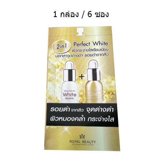 Royal Beauty Perfect White Cream รอยัล บิวตี้ เพอร์เฟค ไวท์ ครีม (1 กล่อง/ 6ซอง)