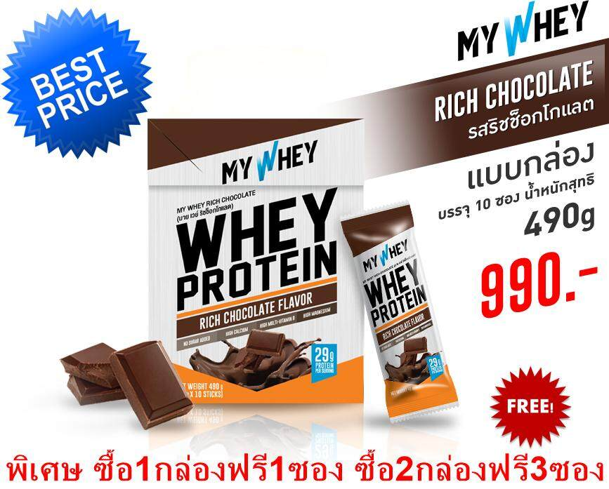MyWhey เวย์โปรตีน พรีเมี่ยม รสช็อคโกแลต แบบกล่อง