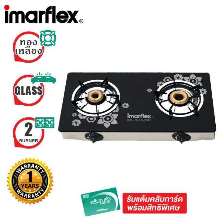 IMARFLEX เตาแก๊สกระจก 2 หัวเตารุ่น IG433 (Black)