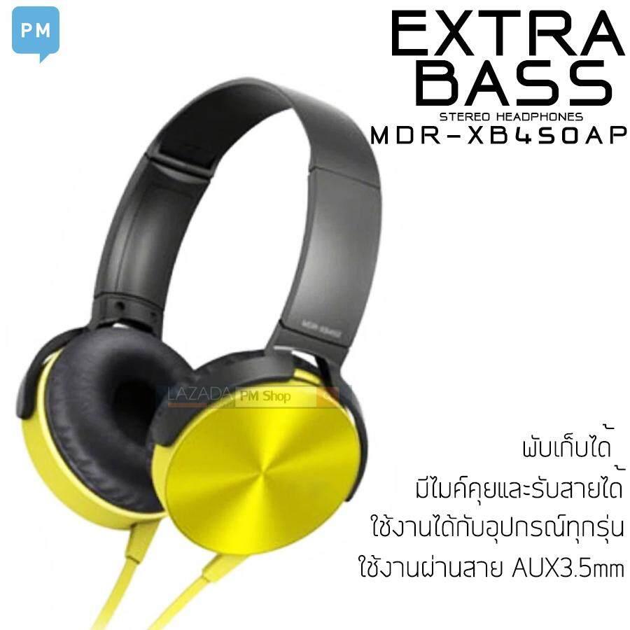 ขาย  PM หูฟังสเตอริโอ Extra Bass MDR-XB450 / หูฟัง Stereo Headphones รุ่น MDR-XB450 เสียงดี ลดราคา