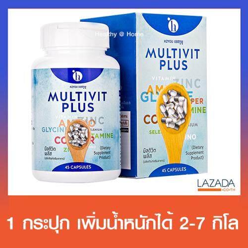 Multi Vit Plus ของแท้ 100% อาหารเสริม สูตรไม่ง่วงนอน X1 กระปุก (45 แคปซูล)