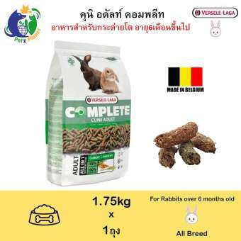 VERSELE-LAGA Cuni Adult Complete อาหารกระต่ายโต คอมพลีท ขนาด1.75กก.-