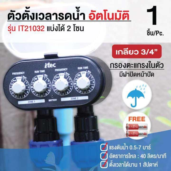 Water Timer เครื่องตั้งเวลารดน้ำอัตโนมัติ เเบบ2ทาง รดน้ำต้นไม้ กันน้ำ 100% มีตระแกรงในตัว แถมฟรี! ถ่าน AA 2 ก้อน