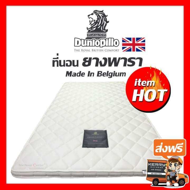 Dunlopillo Topper ยางพาราแท้ รุ่น Firma Latex I