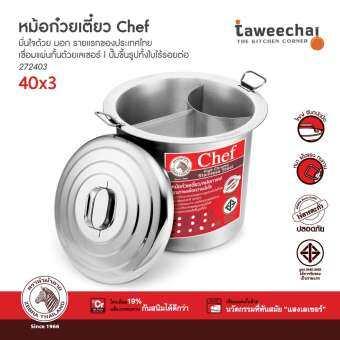 ZEBRA หม้อก๋วยเตี๋ยว Chef 40 ซม. 3 ช่อง (โค้ง) 272403 (Silver)-