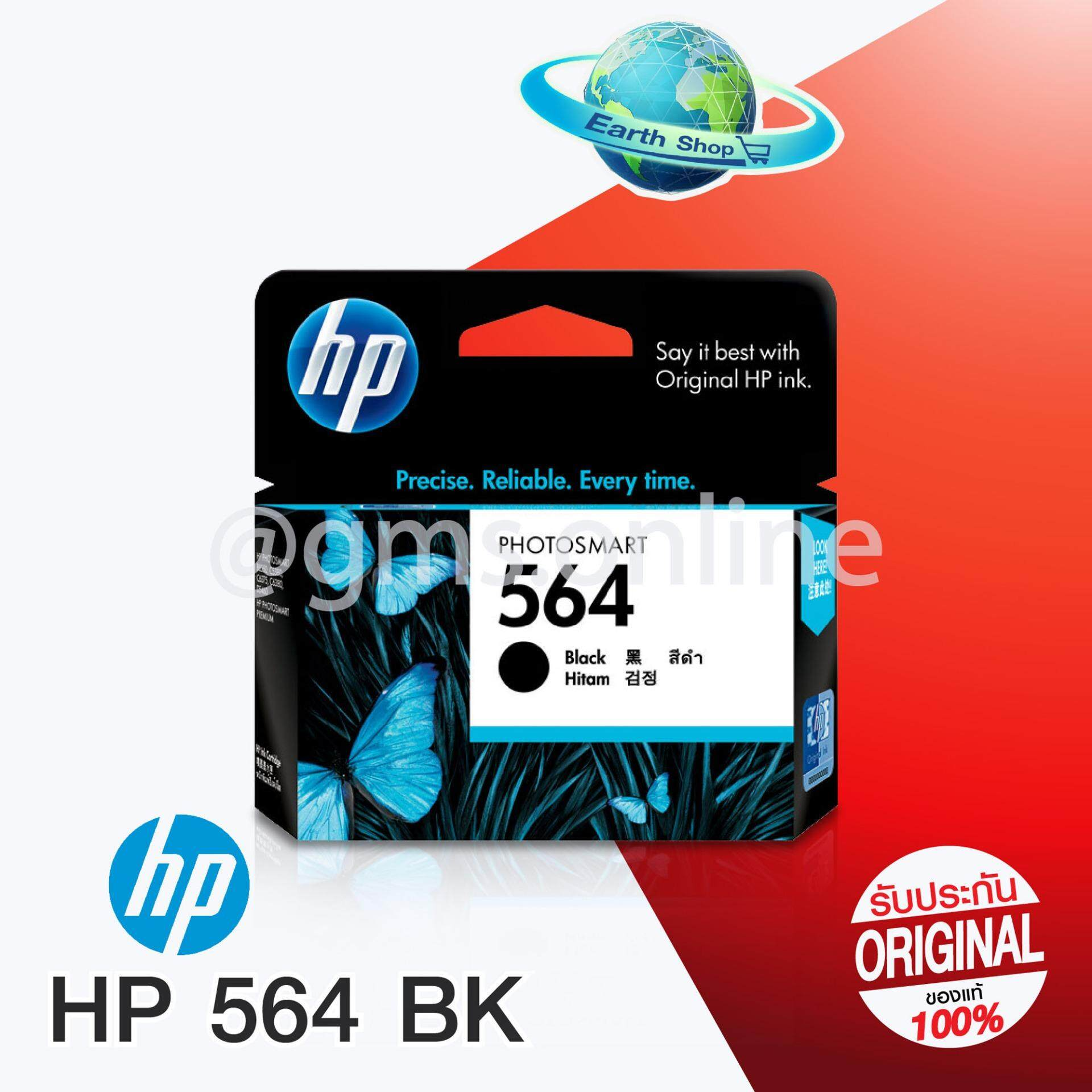 HP 564 CB316WA (BLACK)ของแท้- 3070A/3520/5510/5520/6510/6520/7510/7520/B109/B209A/B210A/4610/4620 - Photosmart premium fax all-in-one C309a/C3099/B110a/C4102/