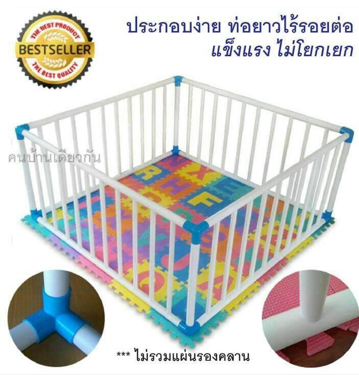 แนะนำ คอกกั้นเด็กส่งฟรีเคอรี่ กว้าง 1.25 ม. x ยาว 1.25 ม. สูง60 cm. ผลิตจากมุมสามทางฉากอย่างหนาสีฟ้าที่เดียวในไทย