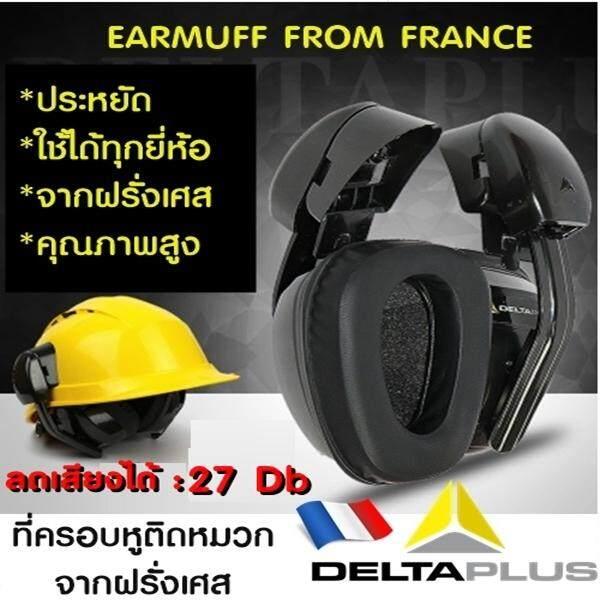ที่ครอบหูลดเสียงจากฝรั่งเศสลดได้ 27 Db แบบติดหมวก ไม่เป็นสื่อนำไฟฟ้า (ไม่รวมหมวกเซฟตี้)
