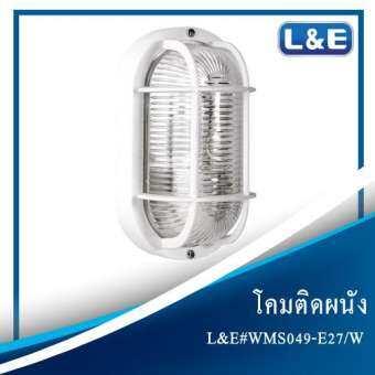 โคมไฟติดผนังภายนอก L&E รุ่น WMS049-E27/WH