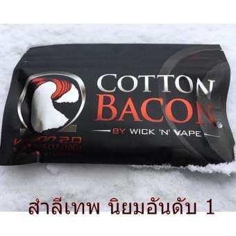 โปรโมชั่น Cotton bacon Made In U.S.A สำลีฝ้ายแท้ 100%