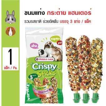 Crispy Stick Snack ขนมอัดแท่ง รวมรสชาติ เสริมทักษะการแทะ สำหรับกระต่าย หนูแฮมสเตอร์ ขนาด 165 กรัม (3-