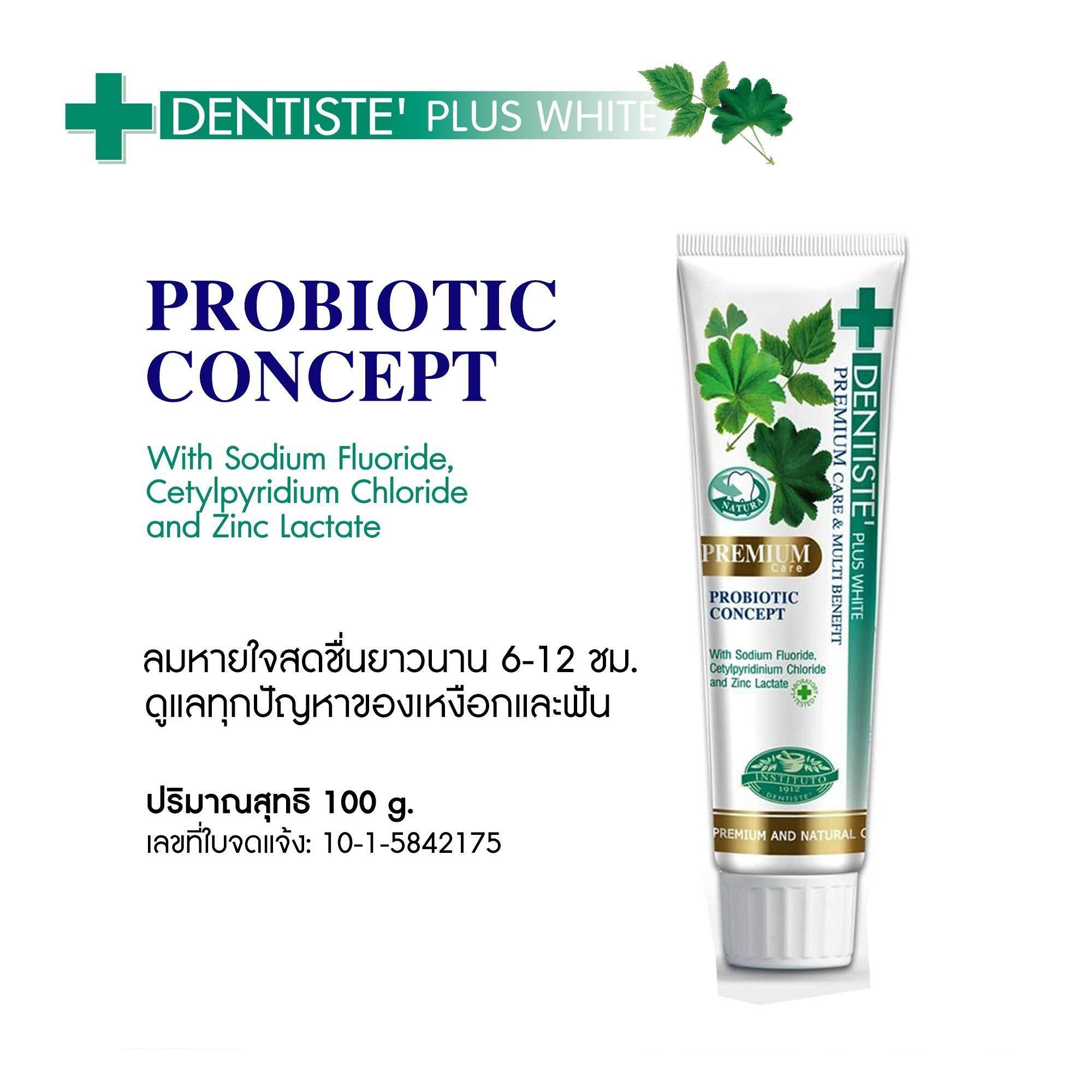 Dentiste' Premium Care toothpaste 100g. สูตรพรีเมี่ยมแคร์
