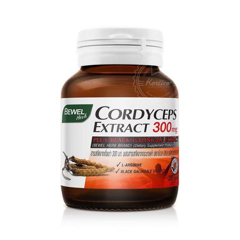 Bewel: ผลิตภัณฑ์เสริมอาหารสารสกัดจากถั่งเช่า Cordyceps Extract 300mg.