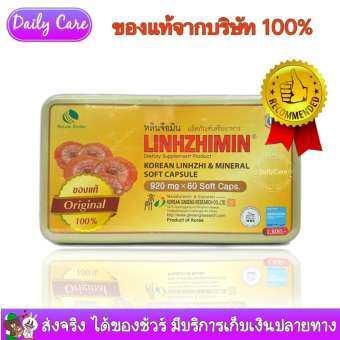 หลินจือมิน Linhzhimin ของแท้ ราคาถูก ส่งฟรี เคอร์รี่ Kerry ทั่วประเทศ อาหารเสริมเห็ดหลินจือแดงสกัดเข้มข้น จากประเทศเกาหลี บำรุงหัวใจและความดัน ลดไขมันโคเลสเตอรอล ลดน้ำตาลในกระแสเลือด 1 กล่อง ส่งฟรี Kerry ทั่วประเทศ