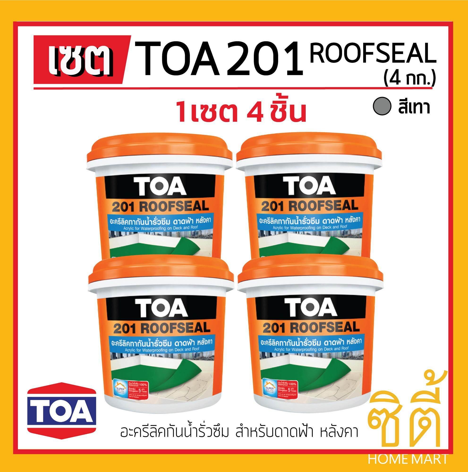 *มีหลายสีให้เลือก* TOA 201 Roofseal อะคริลิก กันซึม ดาดฟ้า หลังคา ทีโอเอ รูฟซีล 201 (4kg x 4ชิ้น)