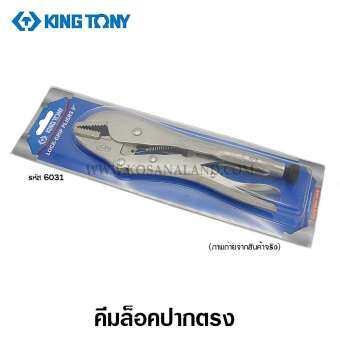 Kingtony คีมล็อค ปากตรง ขนาด 9 นิ้ว รุ่น 6031 ( Straight Jaw Locking Plier )-