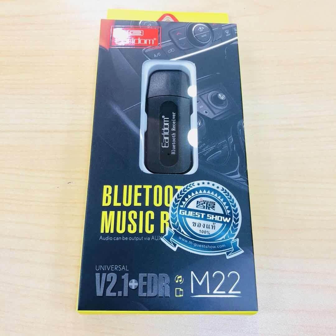 ของแท้ และรับประกัน เครื่องเสียงและโฮมเธียร์เตอร์ earldom Earldom อุปกรณ์รับสัญญาณบลูทูธในรถ Car Bluetooth Earldom BT-M22 (ของแท้ 100%) เช็คราคาที่ดีที่สุด