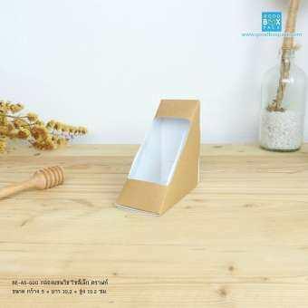 (100 ใบ/แพ็ค) กล่องแซนวิชคราฟท์ ไซส์เล็ก ขนาด กว้าง 5.1 x ยาว 10.2 x สูง 10.2 ซม.-