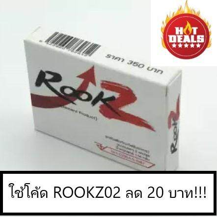 Rookz สูตรใหม่สำหรับท่านชาย เพิ่มสมรรถภาพ มั่นใจมากขึ้น