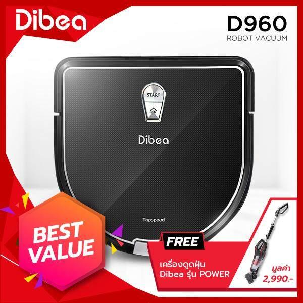 แนะนำเลือกซื้อ  [ ผ่อน 0% ] Dibea หุ่นยนต์ดูดฝุ่น โรบอท Smart Hybrid ทรง D shape เสริมกระจกเทมเปอร์กลาส เครื่องดูดฝุ่น รุ่น D960 robot vacuum cleaner [[ FREE เครื่องดูดฝุ่น มูลค่า 2990 ]] ลดราคา