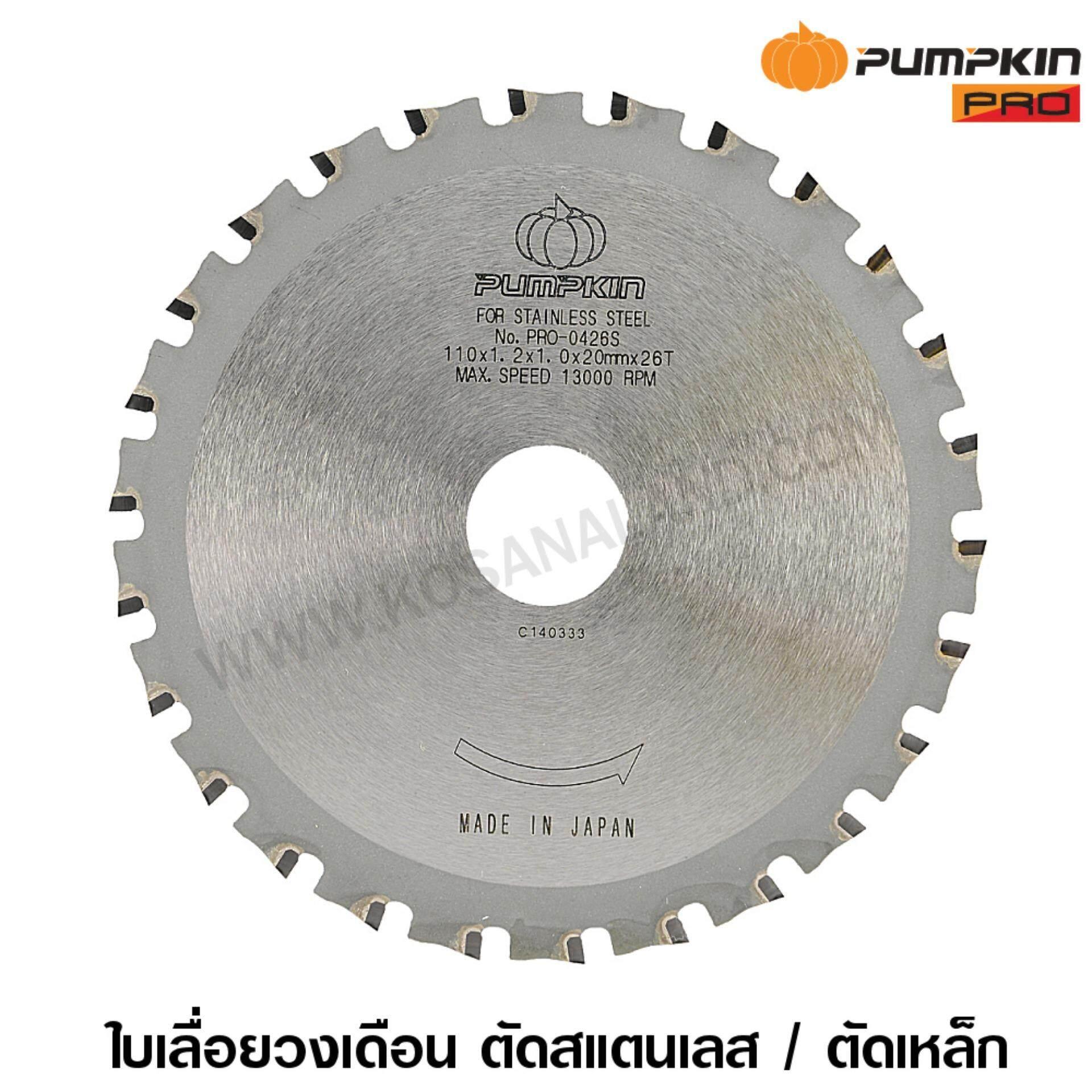 โปรโมชั่น Pumpkin Pro ใบเลื่อยวงเดือน ตัดเหล็ก / ตัดสแตนเลส 4 นิ้ว 26 ฟัน รุ่น PRO-0426S รหัส 38185 ( Circular Saw Blade - Metal and Stainless Cutting )