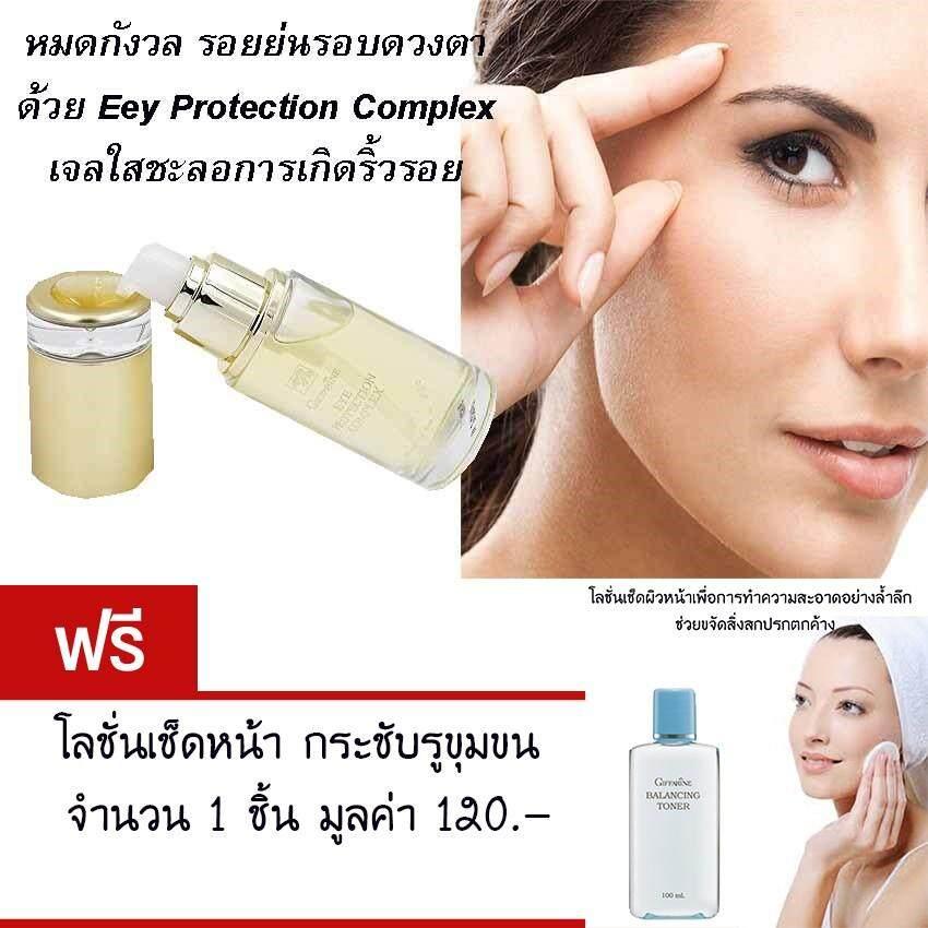 กิฟฟารีน ครีมบำรุงรอบดวงตา Eye cream ครีมทาใต้ตา เจลบำรุงรอบดวงตา Eye Protection Complex ปริมาณ 35 มล. (แพ็คคู่) แถมฟรี โลชั่นเช็ดหน้า กระชับรูขุมขน มูลค่า 120.-