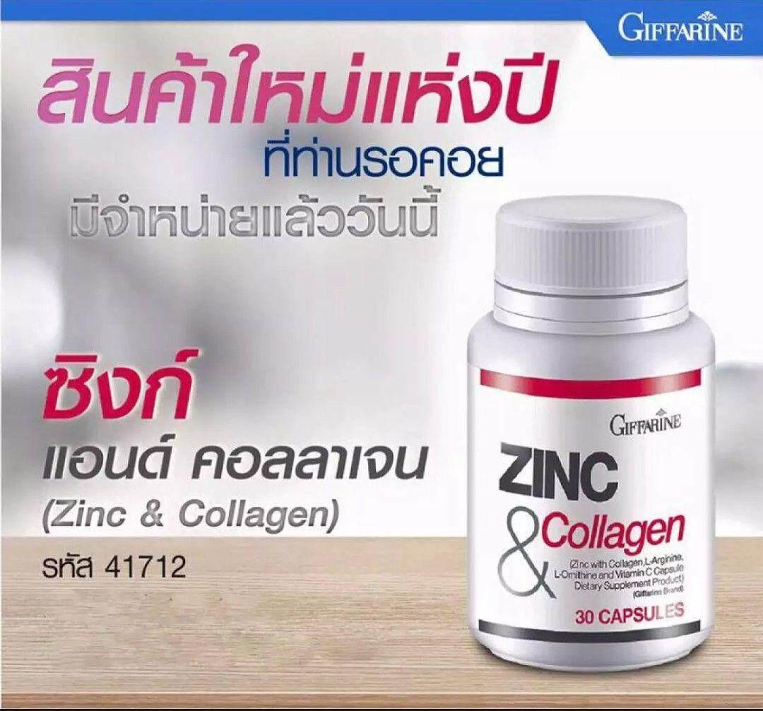 จัดโปรส่งฟรี!กิฟฟารีนGiffarine ซิงค์แอนด์คอลลาเจน 30 แคปซูล zinc collagen นกเขาไม่ขัน เพิ่มการแข็งตัวของอวัยวะเพศชาย เสริมสมรรถภาพทางเพศชายซิงก์สังกะสี ของแท้ เบิกศูนย์ สดใหม่ทุกวัน เก็บเงินปลายทางได้