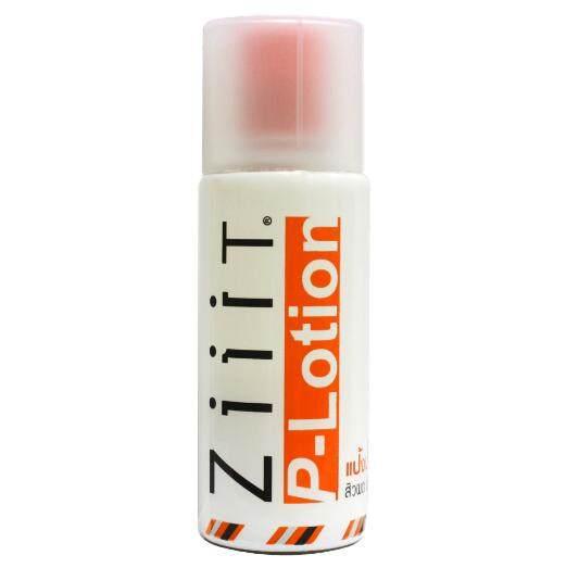 ZiiiT P-Lotion 50 ml. แป้งน้ำพิฆาตสิว ซิท พีโลชั่น