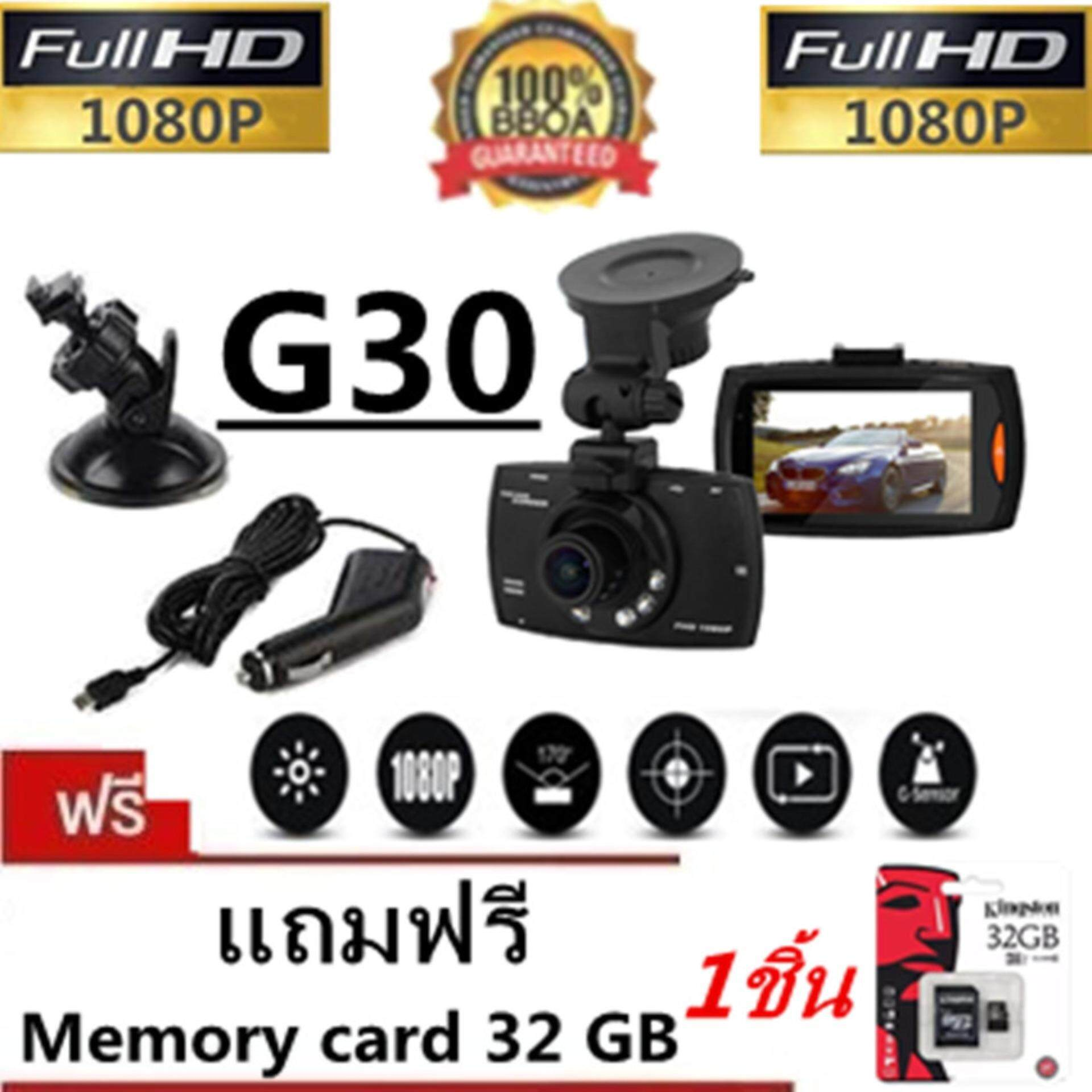 Camera Car Cameras กล้องติดรถยนต์ รุ่น G30 C (black) แถมฟรี Memory card 32 GB 1ชิ้น