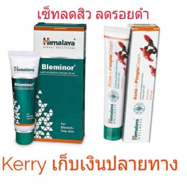 Himalaya Bleminor & Himalaya Acne n Pimple ชุดลดสิว ลดเลือนรอยดำ