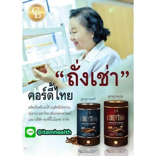CORDYTHAI คอร์ดี้ไทยถั่งเช่า ม.เกษตร สำหรับสุภาพบุรุษ  + สำหรับสุภาพสตรี