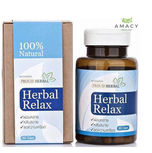 สมุนไพรแก้นอนไม่หลับ Proud Herbal Relax อาหารเสริมช่วยลดความเครียมสะสม แก้ปัญหาไมเกรน ของแท้ 100% (1 กล่อง 60 แคปซูล)