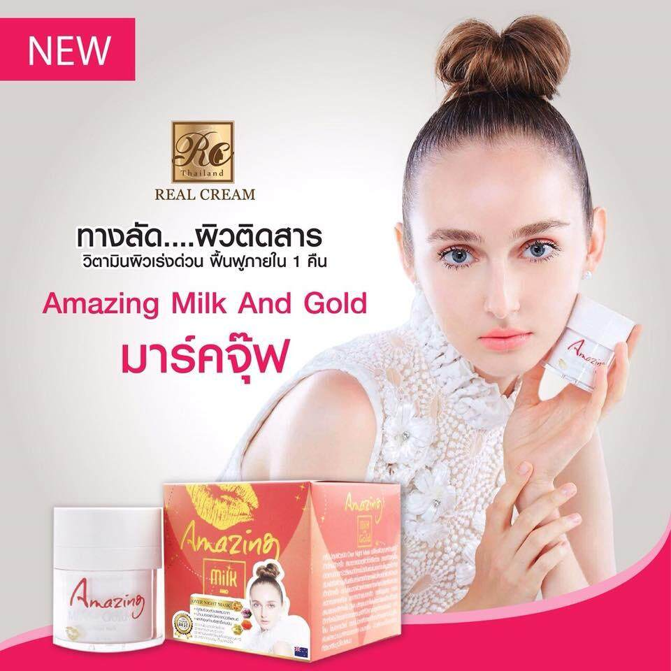 ถูกสุดๆ มาส์คจุ้ฟ Amazing Milk & Gold Maskครีมหน้าใสหน้าฉ่ำวาว วิตามินผิวในรูปมาส์ก หน้าขาวใสในข้ามคืนผ่านการทดสอบการแพ้ 100 % ใช้ได้ผลจริง
