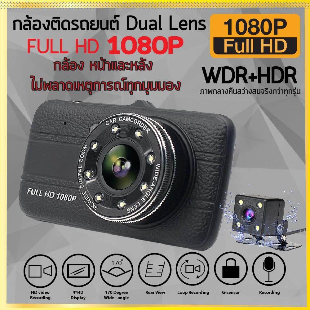 InnTech กล้องติดรถ Full HD มีกล้องหน้าและกล้องหลัง ไม่พลาดเหตุการณ์ทุกมุมมอง สว่างชัดแม้แสงน้อย จอ 4 นิ้ว (สีดำ)