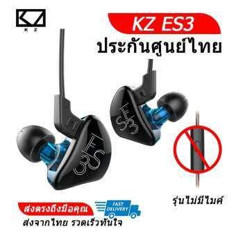 KZ ES3 หูฟัง IEM 2 ไดร์เวอร์ ถอดสายได้ ประกันศูนย์ไทย รุ่น ธรรมดา (สีฟ้าใส)