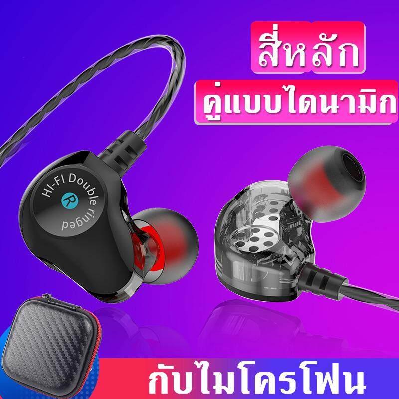 ลดต้อนรับปีใหม่ หูฟัง  D6 HIFI headphones หูฟัง Super เบสเต็ม 4x Drivers Quad-Core HI-FI ไฮไฟ คล้องหู สุดยอดหูฟังอินเอียร์ ควบคุมสายสนทนา มีไมโครโฟน หูฟังเบสจัดเต็ม  การรับประกันศูนย์ไทย 3 เดือน 2019 ใหม่ earphone มีของแถม