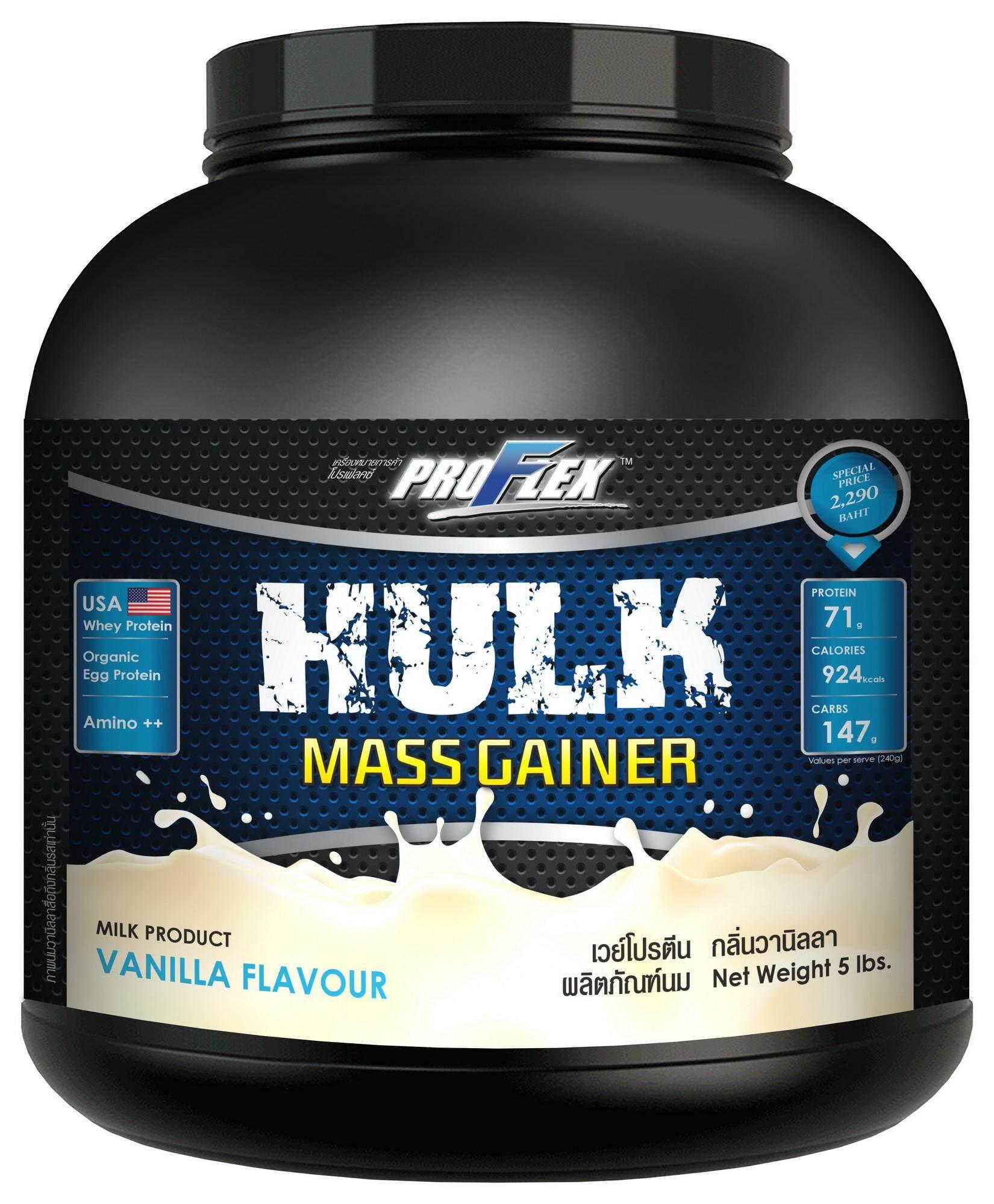 ProFlex Hulk Vanilla 5 lb.