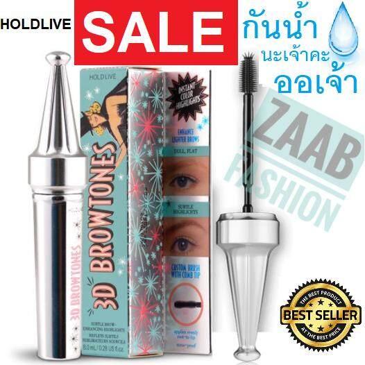 Hold Live 3D Brow Tones Mascara 8ml. ของแท้ 100% กันน้ำนะเจ้าคะออเจ้า (Zaab Fashion) มาสคาร่าต่อขนตา3มิติ หนาและยาวเว่อร์ ติดทน กันน้ำ บำรุงขนตาในตัว ไม่เป็นคราบ ไม่แพนด้า พกพาสะดวก มาสคาร่าที่ฮิตที่สุดในตอนนี้ รีวิวแน่นมาก!!