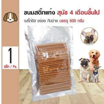 Bankaduk Dog Snack ขนมสุนัข ขนมสติ๊กแท่ง รสไก่ชีส กินง่าย สำหรับสุนัข 4 เดือนขึ้นไป (500 กรัม/แพ็ค)-
