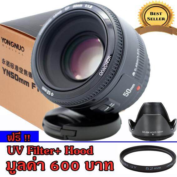 เลนส์ Yongnuo YN 50 mm F1.8 For Canon ฟรี UV FIlter 52 mm.+ Hood 52 mm.