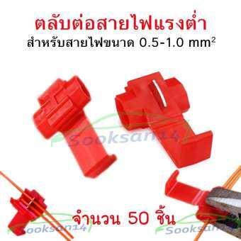 sooksan14 ตลับต่อสายไฟแรงต่ำ(สีแดง) 50 ชิ้น-
