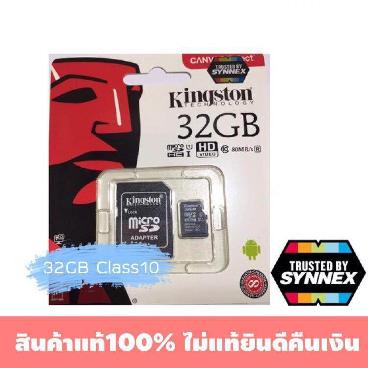เมม เมมโมรี่การ์ด 32Gb Kingston Micro SD Class 10 U1 80/10 MB/s - 32GB With Adapter(SDC10G2/32GBFR)