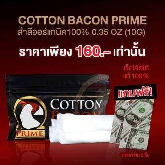 ซื้อที่ไหน Cotton bacon Made In U.S.A สำลีฝ้ายแท้ 100%