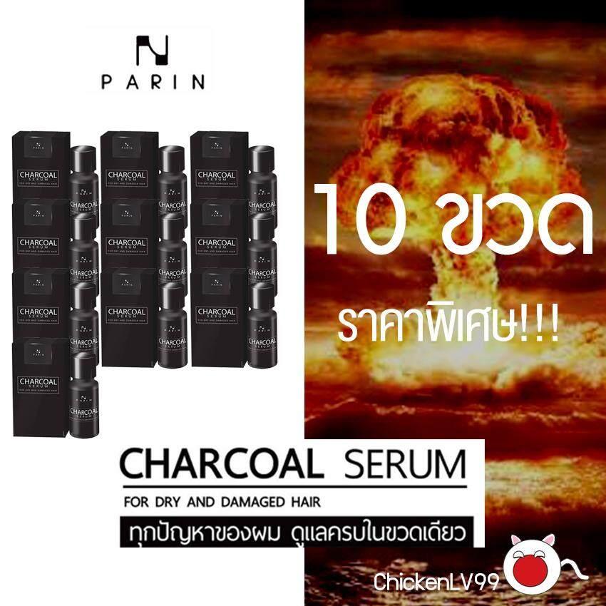 (10 ขวด +แถมอีก 5) ใช้ยาวๆ ปริญ PARIN CHARCOAL SERUM ชาโคล เซรั่ม