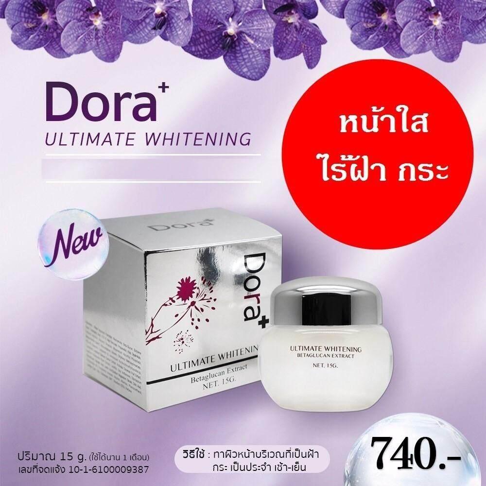 แนะนำ ของแท้ 100% (ส่งฟรี ไม่บวกเพิ่ม) Dora ครีมแก้ฝ้า กระ ลดริ้วรอย ปรับหน้าสว่างขาวเนียนใส Dora ULTIMATE WHITENING ครีมทาฝ้าหน้าขาวใส รักษาฝ้าด้วยส่วนผสมจากธรรมชาติ ฝ้าเลือด ฝ้าแดด เห็นผลใน 1 กระปุก ขนาด 15g. ***ขายดี*** ใช้ได้ผลจริง