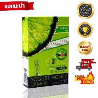 Yogurt Honey Lemon โยเกิร์ตน้ำผึ้งมะนาว อาหารเสริมลดน้ำหนัก ผลลัพธ์ยอดเยี่ยม (10 แคปซูล x 1 กล่อง)