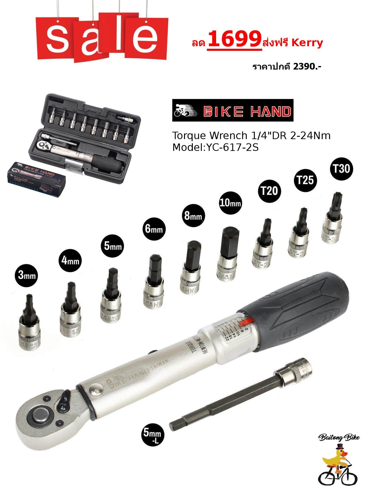 "BIKEHAND Bike Torque Wrench 1/4"" Adjustable 2-24Nm Bicycle Repair Tools Torque Wrench Code:YC-617-2S"